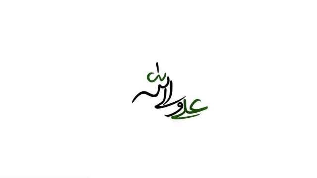 عید سعید غدیر خم مبارک باد