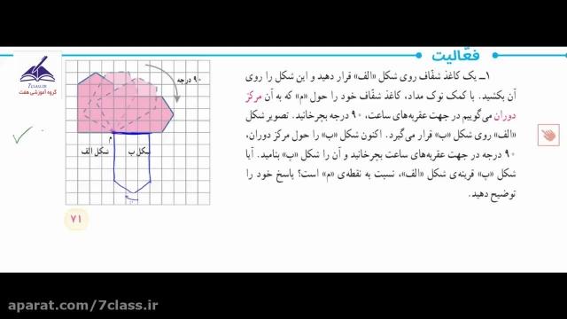 آموزش ریاضی ششم کامل ، کار در کلاس و فعالیت صفحه 71