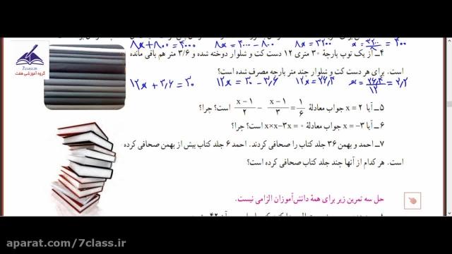 آموزش تصویری ریاضی هفتم ، تمرین صفحه 39 !