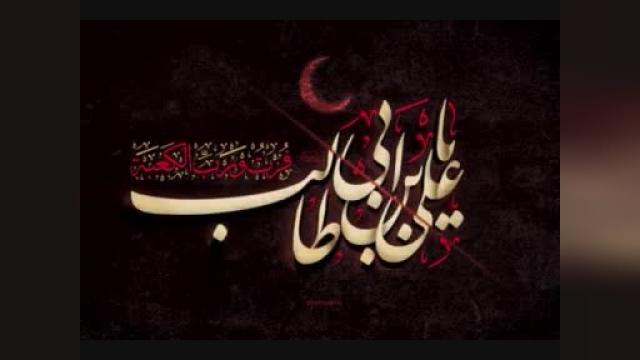 مداحی شب 21 رمضان میثم مطیعی