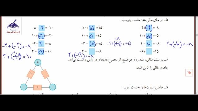 ریاضی هفتم دبستان ، کار در کلاس صفحه 19 !