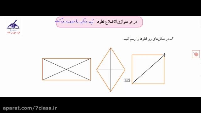 آموزش ریاضی پنجم دبستان ، تمرین صفحه 80 !