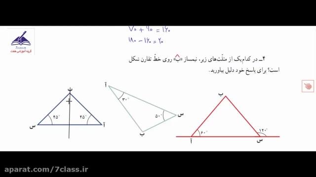 آموزش ریاضی پنجم دبستان ، تمرین صفحه 77 !
