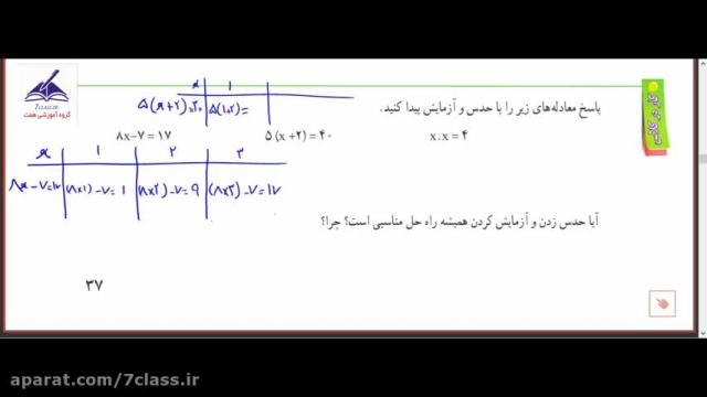 آموزش تصویری ریاضی هفتم ، کار در کلاس صفحه 37 !