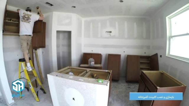 نصب و اجرای کابینت آشپزخانه