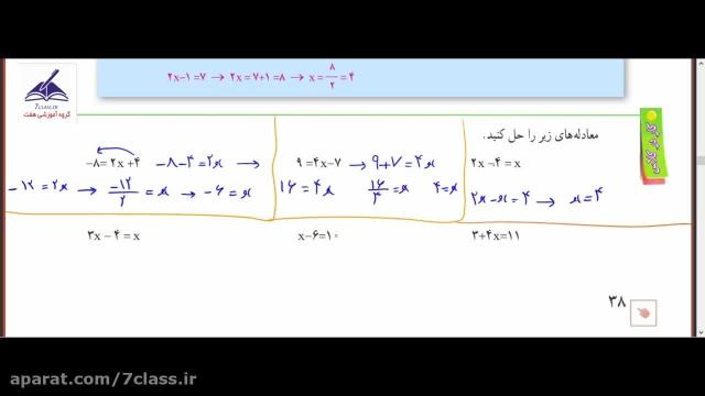 آموزش تصویری ریاضی هفتم ، تمرین صفحه 38 !