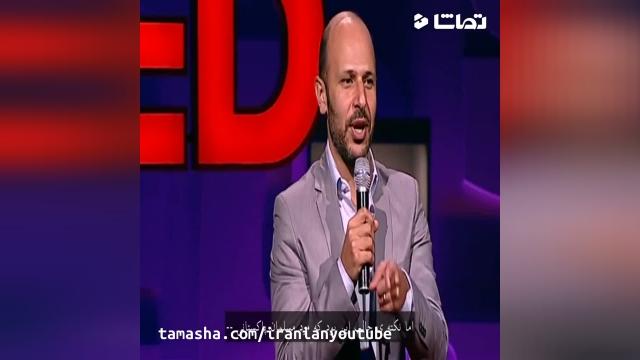 کلیپ سخنرانی Ted Talk - مازیار جبرانی کمدین ایرانی آمریکایی !