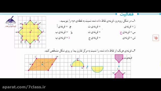 آموزش ریاضی ششم کامل ، کار در کلاس صفحه 67