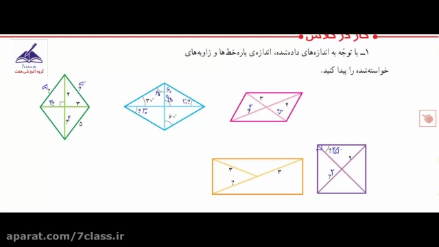 آموزش ریاضی پنجم دبستان ، تمرین صفحه 82 !