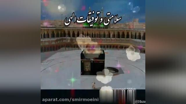 ویدیو برای تبریک عید قربان سال 1400 !