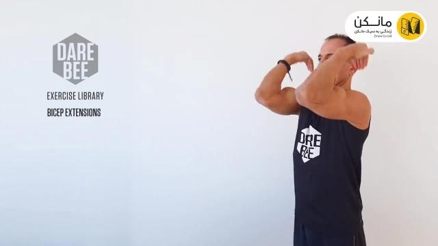 حرکات ورزشی در منزل ، جلو بازوی کشیده داشته باشید !