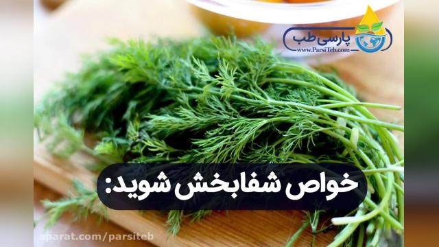 اگر خواص سبزی خوراکی شوید را بدانید نمی توانید از خوردنش بگذرید....