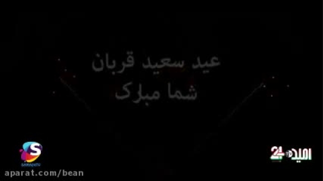 عید سعید قربان مبارک !