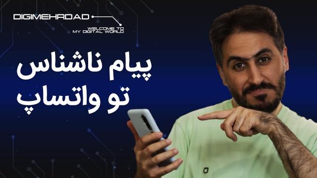 پیام ناشناس تو واتساپ