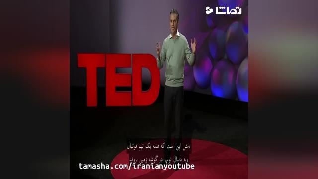 کلیپ سخنرانی Ted Talk - چرا تکنولوژی به انسان نیاز دارد