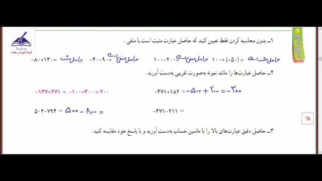 ریاضی هفتم دبستان ، کار در کلاس صفحه 21 ، فصل دوم !